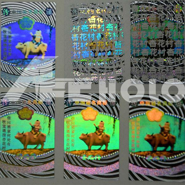 3D镭射防伪标签