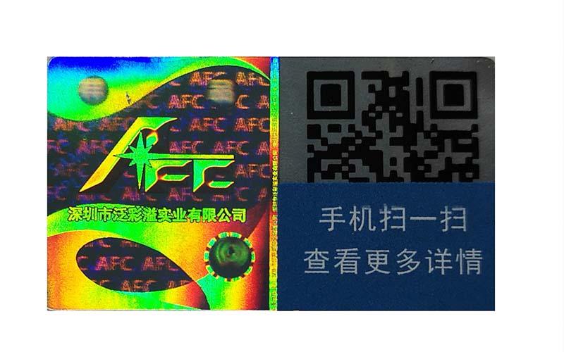 激光全息数码防伪标识
