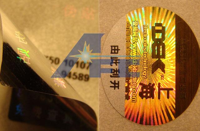 泛彩溢防伪标签材料