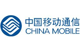 泛彩溢防伪典型客户中国移动