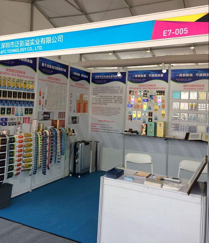 第九届北京国际印刷技术展览会
