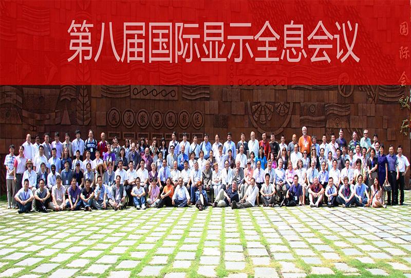 举办第八届国际全息会议