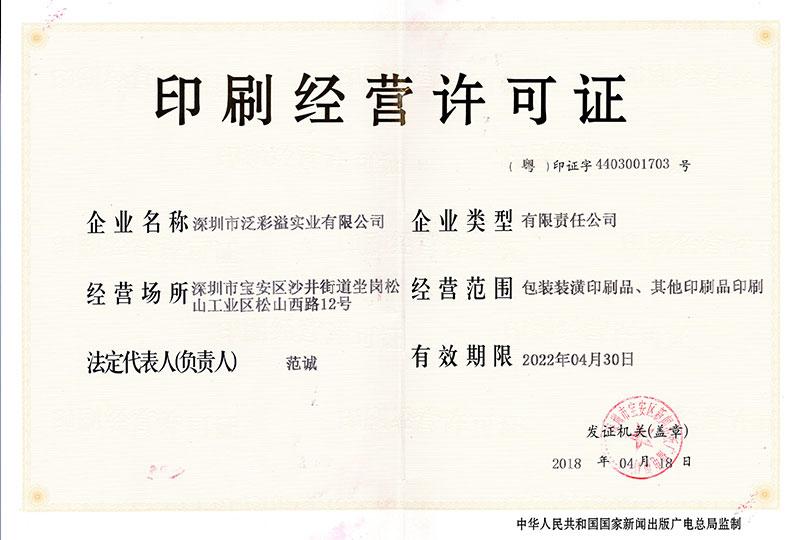 泛彩溢印刷经营许可证