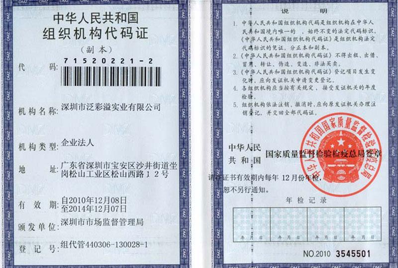 泛彩溢组织机构代码证