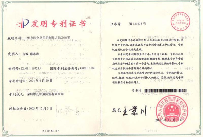 专利证书-发明专利