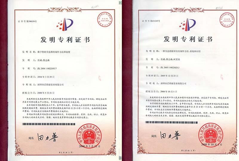 专利证书-实用新型