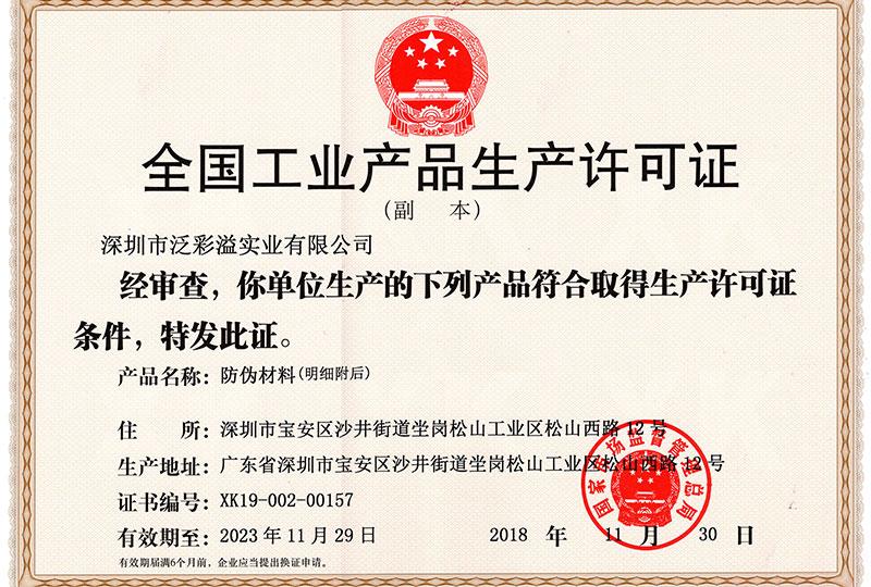 泛彩溢工业生产许可证