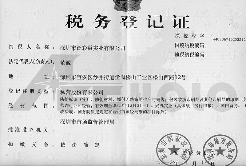 泛彩溢税务登记证
