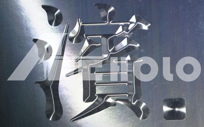 铂金浮雕技术