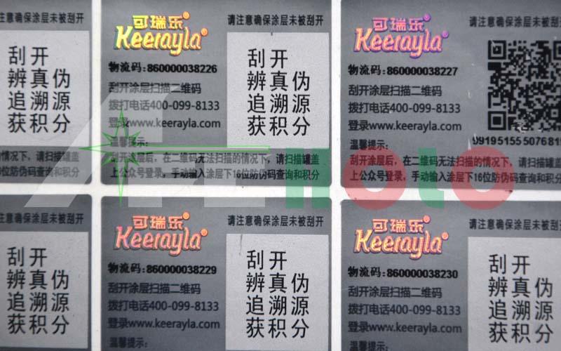 二维码溯源防伪标签